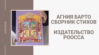 Обзор детских книг| Агния Барто| Детские стихи| Издательство РООССА| #StayHome and read #WithMe