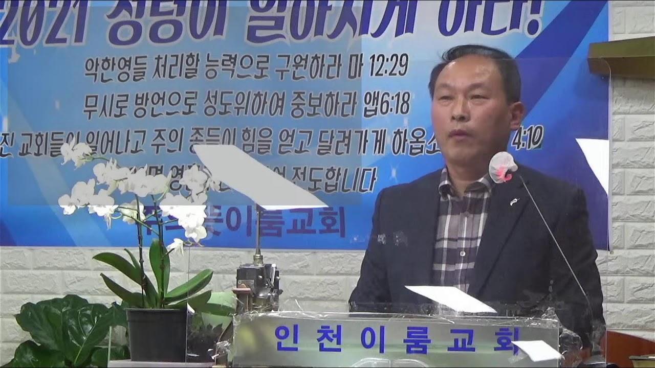 인천이룸교회 주일 대예배 실시간 방송