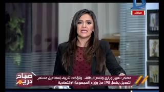 صباح دريم | مصادر: تغير وزاري واسع النطاق.. وشريف اسماعيل مستمر في منصبه