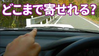 車両感覚を身に付ける方法  【AT車 MT車 共通】 車幅感覚編