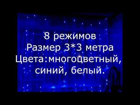 Светодиодный дождь Водопад LED LIGHTS, прозрачный провод(занавес)