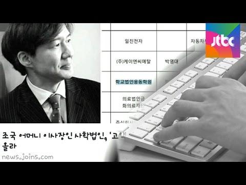 """'조국 기사 댓글' 논란…중앙일보, """"독자들께 사과"""""""