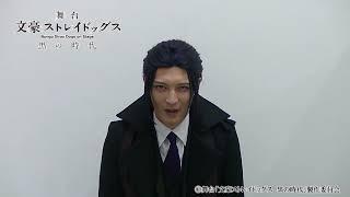 舞台「文豪ストレイドッグス 黒の時代」 東京 : 2018年9月22日(土)~...