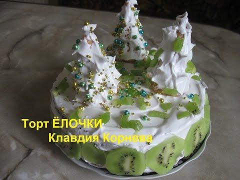 Рецепт торт елочка с фото