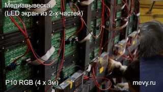 Большой LED экран 4 x 3m медиавывеска P10 RGB из 2-х частей с Wi-Fi (от компании МЕДИАВЫВЕСКА)(Подробное описание, фото, видео тут: http://www.mevy.ru., 2014-01-28T23:00:02.000Z)