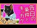 告白の条件とキッカケ【猫犬田実彦#183】
