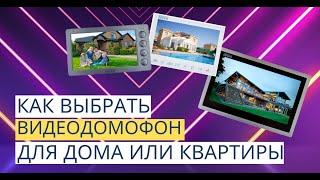 Как выбрать видеодомофон для квартиры или дома