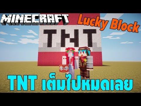 Minecraft Lucky Block ระเบิดเต็มไปหมดเลยจ้า Ft.Uke