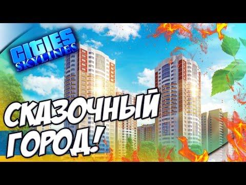 ГОРОД НИЖЕ УРОВНЯ МОРЯ! - Cities: Skylines #8