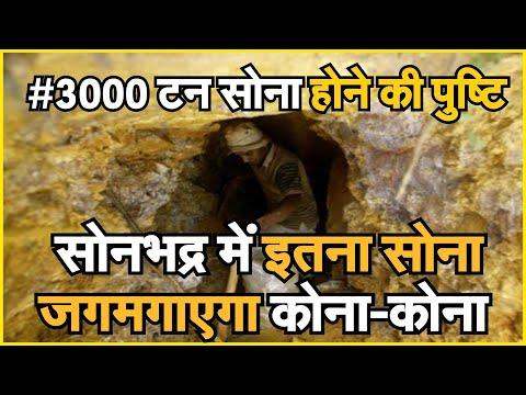 Sonbhadra के Gold से India बन जाएगा दुनिया का दूसरा biggest gold reserve वाला देश