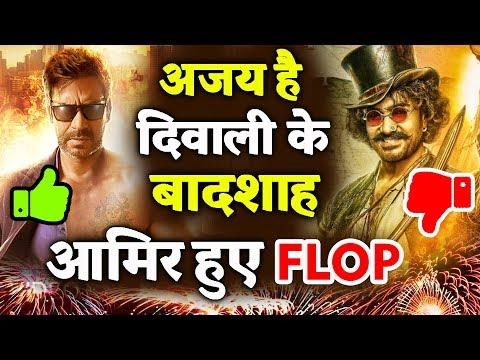 Ajay Devgn है दिवाली के बादशाह, Aamir Khan का हुआ बुरा हाल
