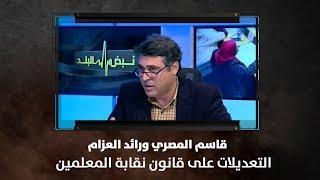 قاسم المصري ورائد العزام - التعديلات على قانون نقابة المعلمين