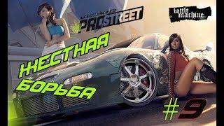Прохождение игры Need For Speed ProStreet #9