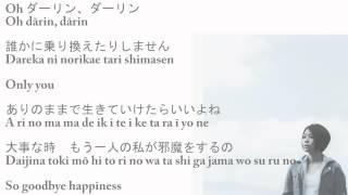 宇多田ヒカル - Goodbye Happiness 歌詞.