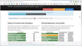 видео Akeeba BackUp - резервное копирование Joomla сайта. - Сделать сайт бесплатно. Раскрутка сайта бесплатно.