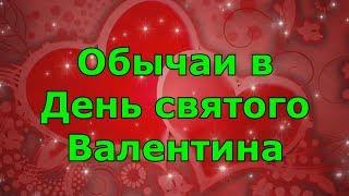 Приметы и обычаи в День святого Валентина