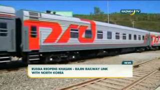Россия восстановила железнодорожное сообщение с КНДР
