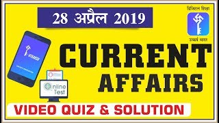 28 April 2019 Daily Current Affairs Quiz   Online Test #30 For UPSC, RPSC SSC, RAILWAY & OTHER EXAMS