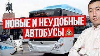 Новые 60 автобусов в Бишкеке недоступны для инвалидов!