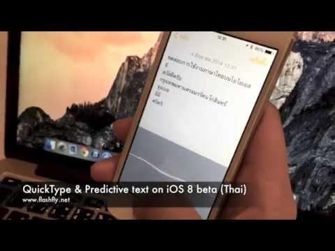 ทดสอบใช้งาน QuickType บน iOS 8 และพูดภาษาไทยให้ iPhone พิมพ์