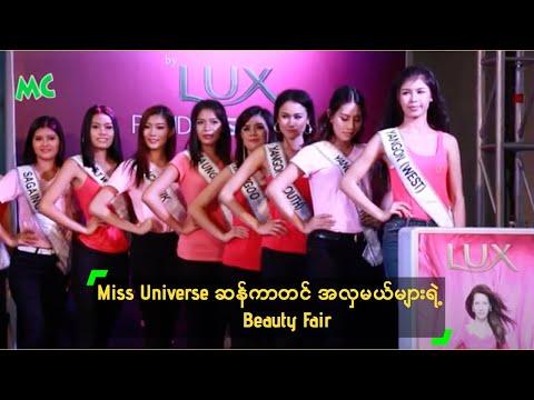 Miss Universe ဆန္ကာတင္ အလွမယ္မ်ားရဲ့ Beauty Fair
