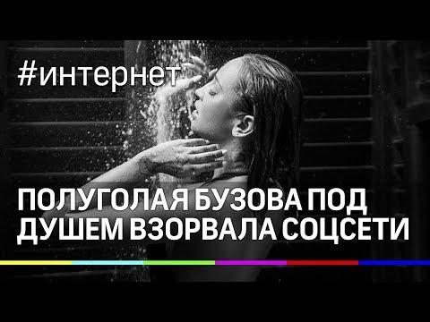 Полуголая Бузова под душем взорвала соцсети