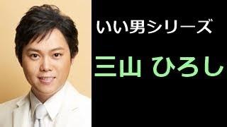 三山 ひろし(みやま ひろし) HIROSHI MIYAMA 【チャンネル登録】はコ...