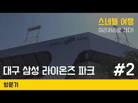 대구 삼성 라이온즈 파크 방문기 (Samsung lions park)