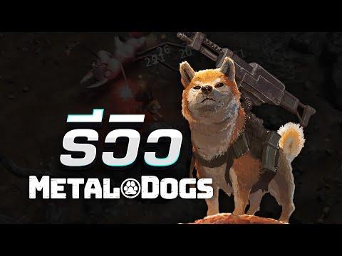 รีวิว Metal Dogs น้อนหมาเดินหน้ายิง