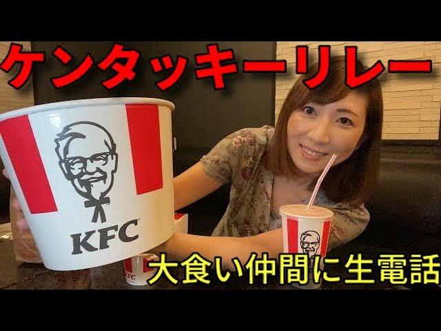 【大食い】ケンタッキーリレー!LIVE!生電話も!【三宅智子】
