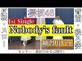 【踊ってみた】櫻坂46 Nobody's fault【反転ver.練習用】(スロー&後ろ姿あり…