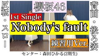 今回は2020年12月9日発売予定である櫻坂46の1st Single『Nobody's fault』(ノーバディーズ・フォルト)の表題曲である新曲「Nobody's fault」を踊ってみました! 本楽曲 ...