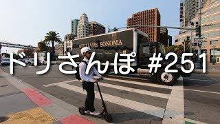 腰痛復活の兆し! #ドリ散歩 #251 #4K #GoPro