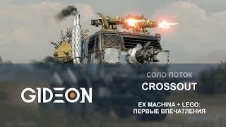 Стрим: Crossout - Первые впечатления