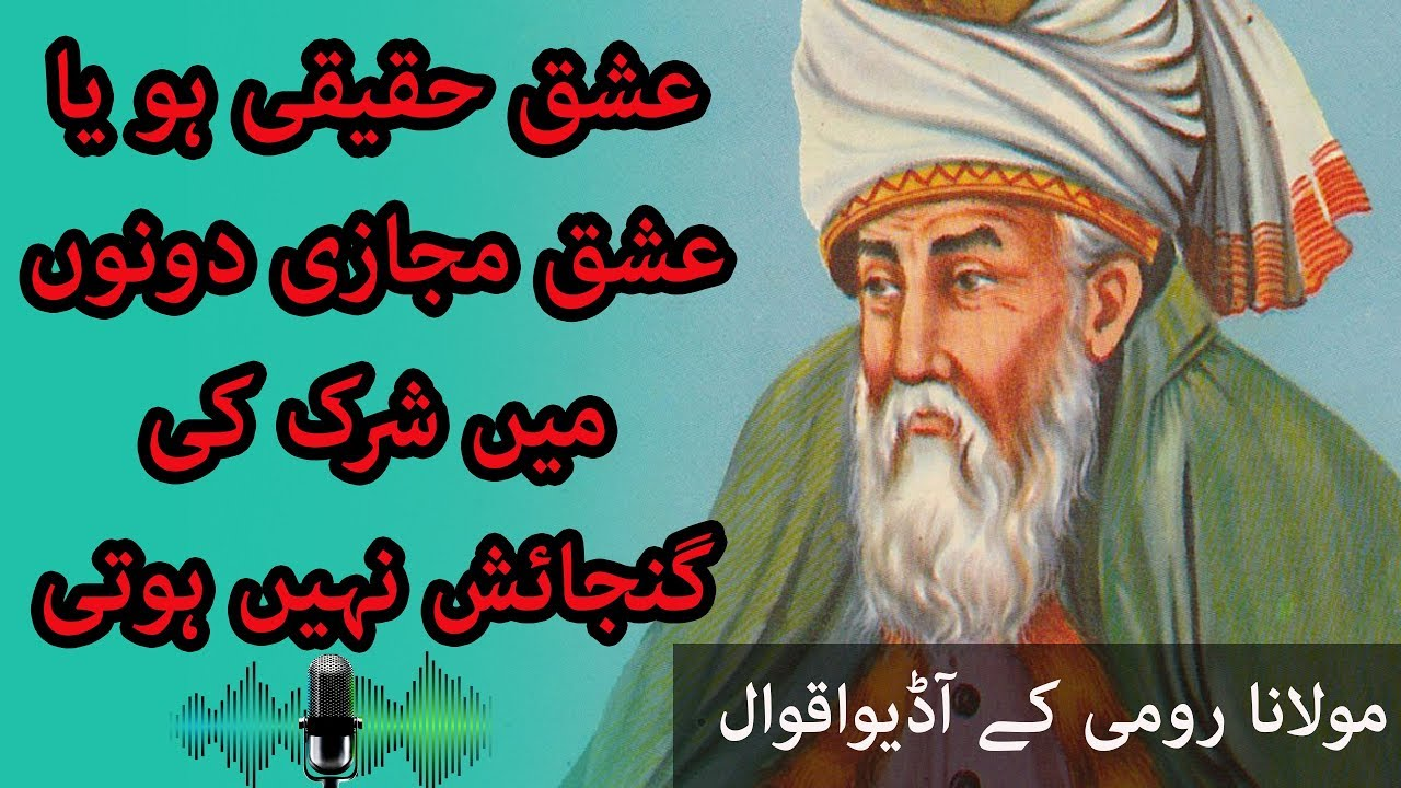 17 Loving And Knowledgeable Quote Of Moulana Roomi In Urdu And Hindi