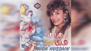 Hada Hada هدى حسين - هدا هدا