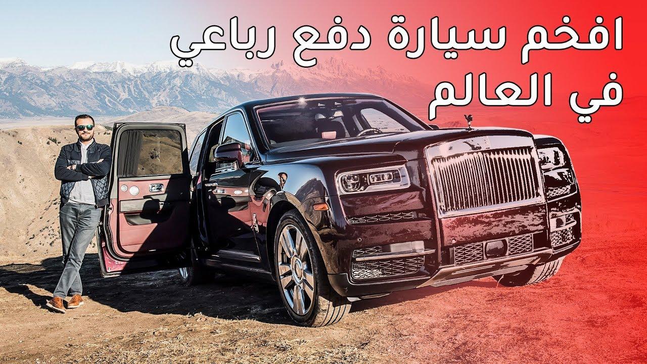 Rolls Royce Cullinan 2019 رولز رويس كالينان