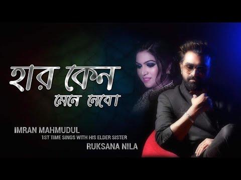 HAR KENO MENE NEBO   হার কেন মেনে নেবো   Imran Mahmudul   Ruksana Nila   Bangla New Song 2018