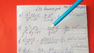 33 Алгебра 8 класс Сократите дробь. Тема рациональные дроби