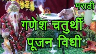 Ganesh Chaturthi Puja Vidhi in Marathi