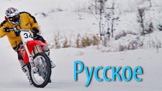 оз.Русское мотокросс Киров