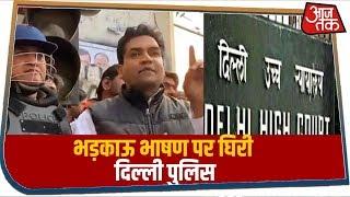 हाई कोर्ट में दिखाया गया Kapil Mishra  का वीडियो, पुलिस को फटकार