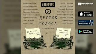 Ундервуд - Херсонская элегия. Андрей Макаревич (ВТ) (Другие голоса)