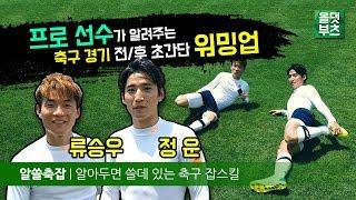 [알쓸축잡] 프로 선수(류승우/정운)가 알려주는 축구 경기 전/후 초간단 워밍업!