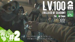 YouTube動画:【2度目の男】おついちの「バイオハザード ヴィレッジ(Lv.100)」【シーズン8】