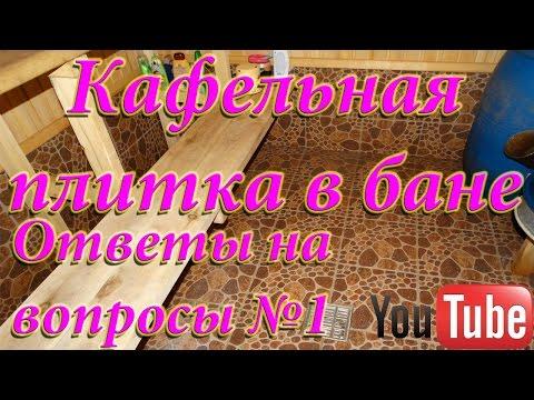 видео: Кафельная плитка в бане. Ответы на вопросы №1