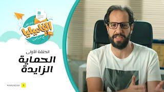 الفاميليا ج 2 مع أحمد أمين   الحلقة 1 الأولى - الحماية الزايدة   AlFamilia S2 - Ep 01 - Ahmed Amin