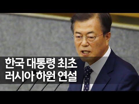 [풀영상] 문 대통령, 러시아 하원 연설…한국 대통령 최초 / 연합뉴스 (Yonhapnews)