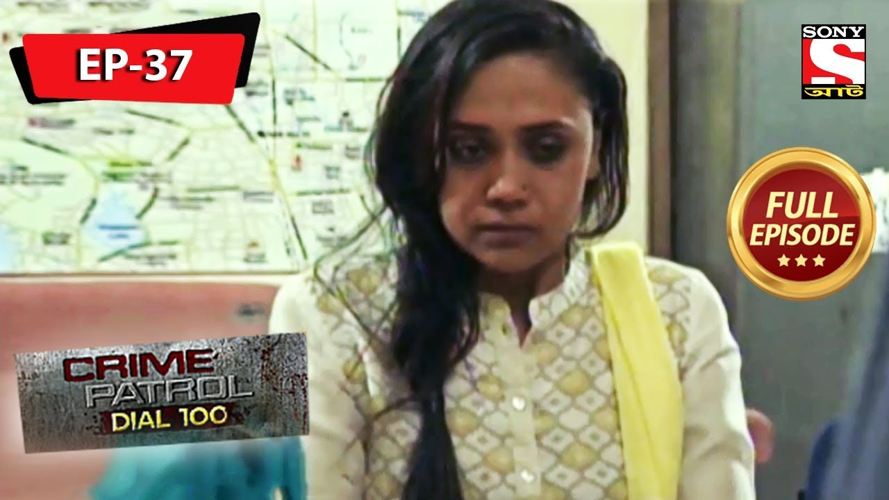 Crime Patrol Dial 100 - ক্রাইম প্যাট্রোল - Bengali - Full Episode 37 - 20th  July, 2019