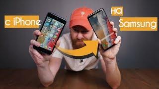 видео Как перейти с iPhone на Android